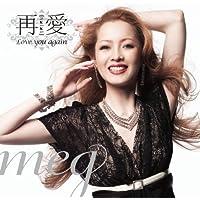 再愛~Love you again~ (DVD付)