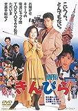 きんぴら[DVD]