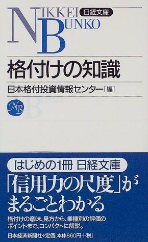 格付けの知識 (日経文庫)
