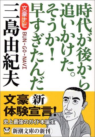 文豪ナビ 三島由紀夫 (新潮文庫)の詳細を見る