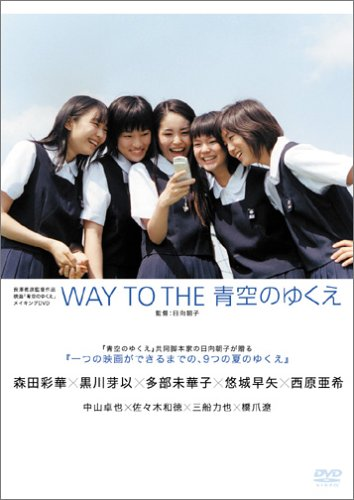 WAY TO THE 青空のゆくえ [DVD]