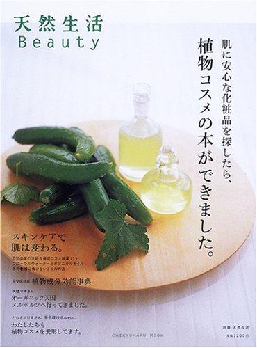 天然生活Beauty—はじめまして、植物コスメの本ができました。 (別冊天然生活—CHIKYUMARU MOOK)