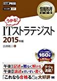 情報処理教科書 ITストラテジスト 2015年版