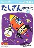 たしざんおけいこ―6・7・8歳 (3集) (かず・けいさん (11))