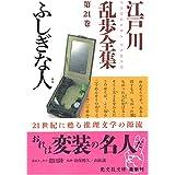 江戸川乱歩全集 第21巻 ふしぎな人 (光文社文庫)
