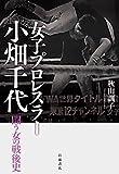 女子プロレスラー小畑千代――闘う女の戦後史