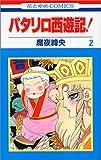 パタリロ西遊記! (2) (花とゆめCOMICS (2248))