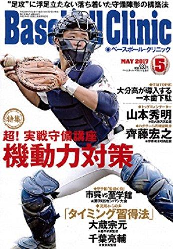 Baseball Clinic(ベースボールクリニック) 2017年 05 月号 [雑誌]