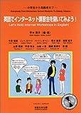 小学生から高齢者まで英語でインターネット講習会を開いてみよう! (Troika series)