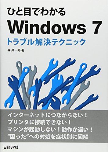 ひと目でわかる WINDOWS7 トラブル解決テクニック (ひと目でわかるシリーズ)