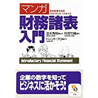 (文庫)マンガ 財務諸表入門 (サンマーク文庫)
