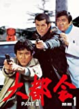 大都会 PARTII BOX 1[DVD]