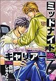 ミッドナイトキャリアー (ドラコミックス (No.049))