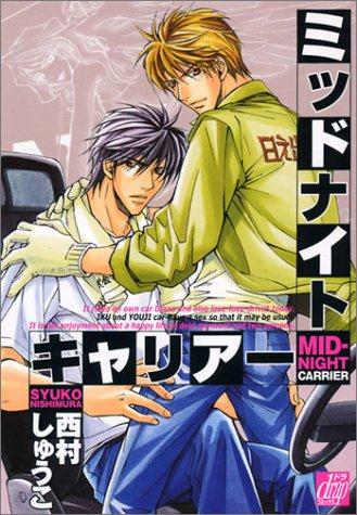 ミッドナイトキャリアー (ドラコミックス (No.049))の詳細を見る