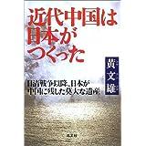 近代中国は日本がつくった―日清戦争以降、日本が中国に残した莫大な遺産
