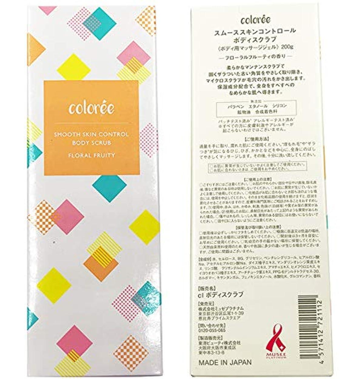 誘惑する家禽イノセンスミュゼプラチナム coloree スムーススキンコントロール ボディスクラブ (フローラルフルーティの香り) 200g