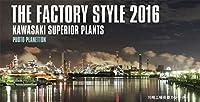 川崎工場夜景カレンダー「THE FACTORY STYLE 2016」(卓上版)