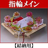 結納品セット・指輪メインの結納飾り【結び菊】(結納用)基本セット