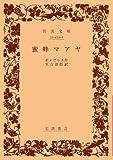 蜜蜂マアヤ (岩波文庫)