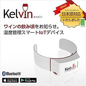 【Kelvin (ケルビン)】 英国発ワインの温度計 iPhone/Android 対応 - White (KELVIN-K2P1)