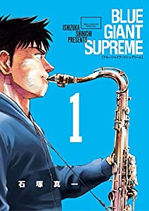 BLUE GIANT SUPREME 1巻 表紙画像