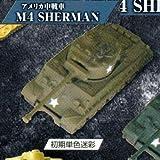 ホビーガチャ 陸上模型 戦車コレクション壱 [3.アメリカ中戦車 M4 SHERMAN (初期単色迷彩)](単品)