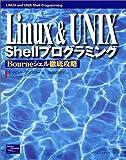 Linux&UNIX Shellプログラミング―Bourneシェル徹底攻略 画像