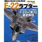 世界の名機シリーズ F-22ラプター (イカロス・ムック 世界の名機シリーズ)