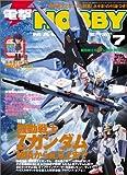 電撃 HOBBY MAGAZINE (ホビーマガジン) 2005年 07月号