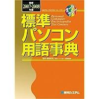 標準パソコン用語事典最新2007~2008年版