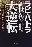 新世紀の大逆転―夜明けは日本から始まる