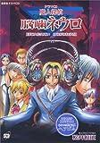 ドラマCDシリーズ「魔人探偵 脳噛ネウロ」 (<CD>)