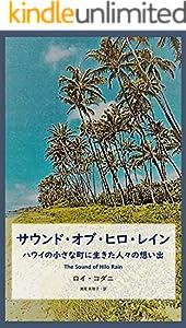 サウンド・オブ・ヒロ・レイン: ハワイの小さな町に生きた人々の想い出
