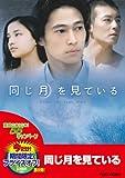 同じ月を見ている【DVD】