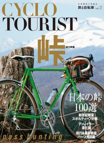 シクロツーリスト Vol.2  旅と自転車の詳細を見る