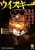 ウイスキー その魅力と知識を味わう芳醇本 (KAWADE夢文庫)