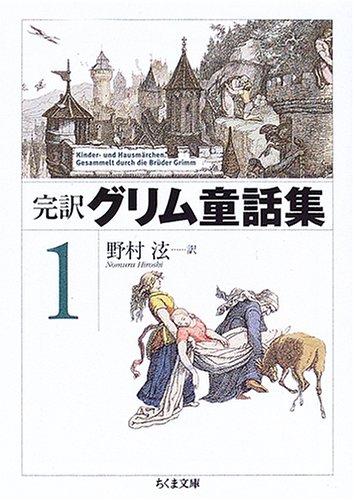 完訳グリム童話集〈1〉 (ちくま文庫)の詳細を見る