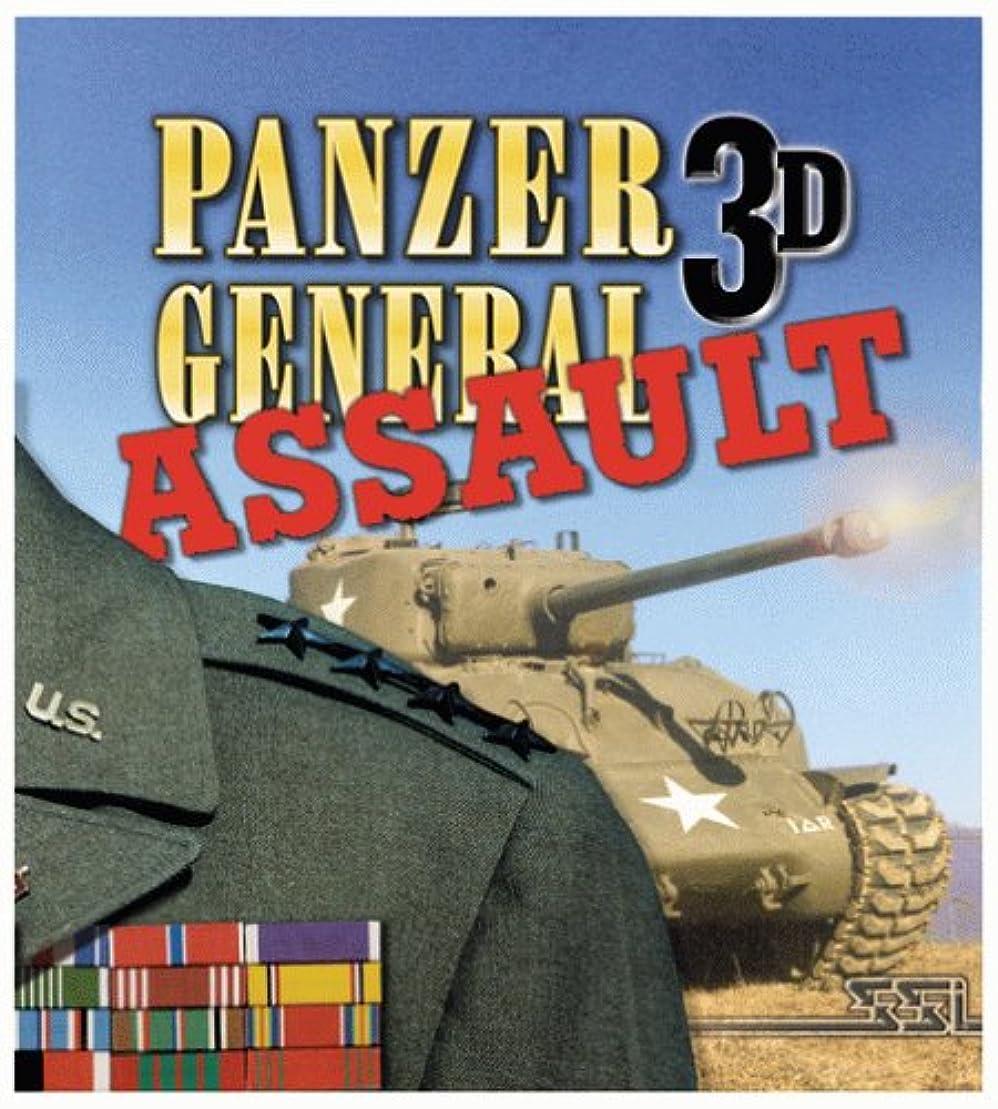 長方形白いハイジャックPanzer General 3D Assault (輸入版)