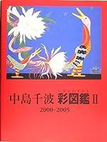 中島千波 彩(いろいろ)図鑑〈2〉2000‐2005 (求竜堂グラフィックス)