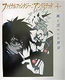 ファイナルファンタジー:アンリミテッド / 角川書店 のシリーズ情報を見る