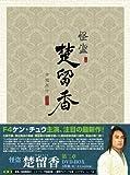 怪盗 楚留香 第二章 DVD-BOX[DVD]