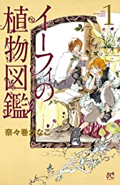 イーフィの植物図鑑 1 (ボニータ・コミックス)