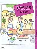 台所の一万年—食べる営みの歴史と未来 (百の知恵双書)