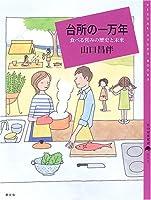 台所の一万年―食べる営みの歴史と未来 (百の知恵双書)
