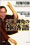 """天下御免の極落語―平成の爆笑王による""""ガーコン""""的自叙伝"""