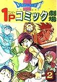 ドラゴンクエスト1Pコミック劇場 (2) (ギャグ王コミックス)