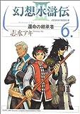幻想水滸伝3 6―運命の継承者 (MFコミックス)