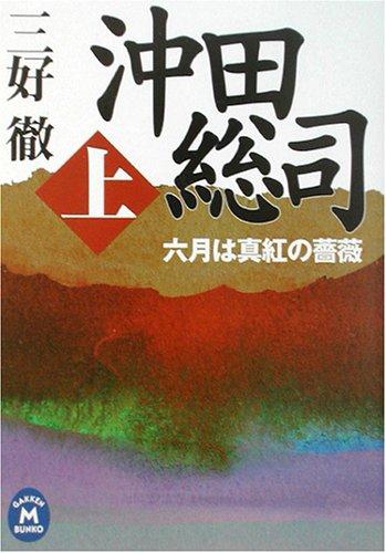 沖田総司—六月は真紅の薔薇〈上〉 (学研M文庫)