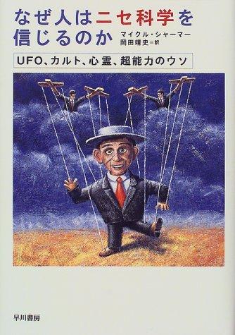 なぜ人はニセ科学を信じるのか―UFO、カルト、心霊、超能力のウソの詳細を見る