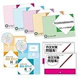門司区医師会看護高等専修学校・合格セット(9冊)